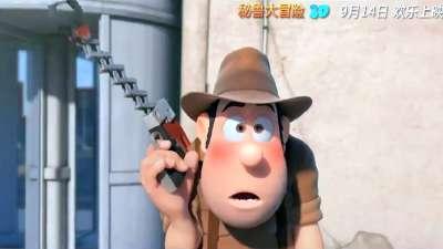 《秘鲁大冒险》 片尾曲MV