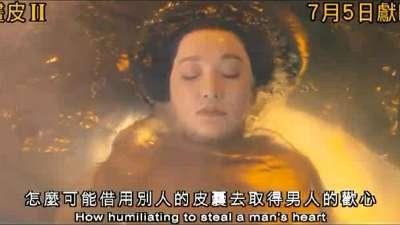 《画皮Ⅱ》 香港版预告片