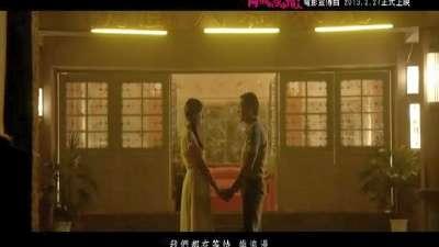 《阿嬷的梦中情人》 MV《我们都在等》