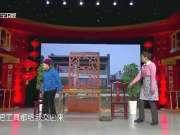 《组团儿上春晚》20150209:岳母逆天整容遭女婿调戏 潘长江揭演员走红秘诀
