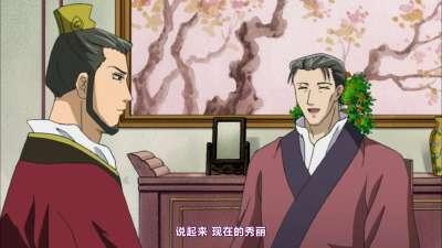 彩云国物语第2季04