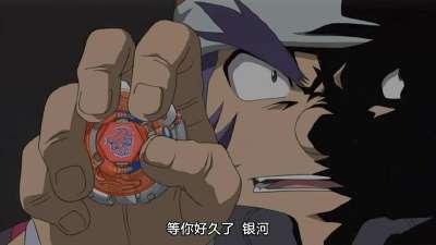 战斗陀螺金属对决04