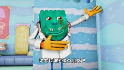 疯狂小糖 第44集 挑食