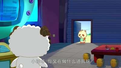 如意酷宝之小神羊31
