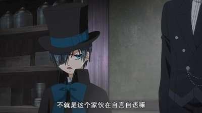 黑执事第二季03