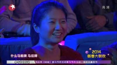 贾玲陈佳玮王博文相声《新马年说马》-2014东方卫视春晚