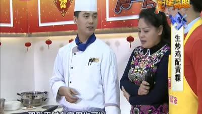美食零距离生炒鸡配黄粿
