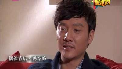 偶像背后·冯绍峰