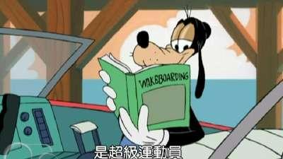 米老鼠新传 第1季 国语版 11