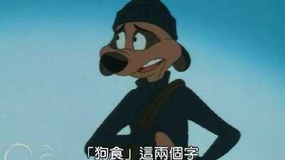 彭彭丁满历险记 第3季 04 原声版