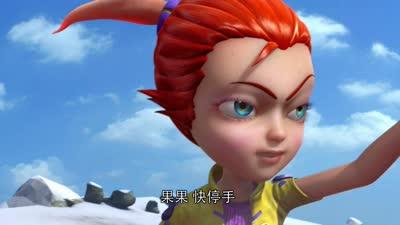 果果骑侠传26