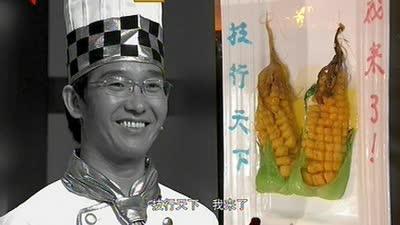 刀王20秒去皮剔骨 最佳厨师终极对决