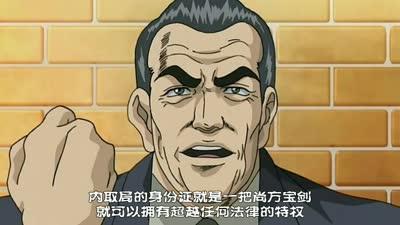 内阁权力犯罪强制取缔官04