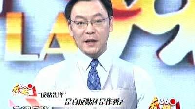 《麻辣360》20130418:反赌还是作秀