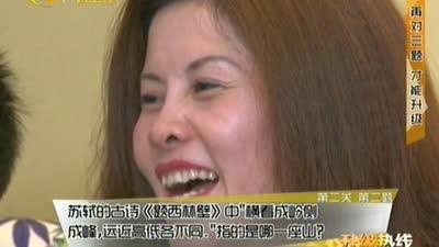 张艾青家升级成功