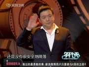 《年代秀》20130517:邵美琪撒娇高曙光招架不住 美女与蛇现场大跳热舞