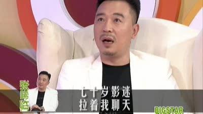 张晞临澄清与黄海波误会 入戏太深斓曦现场激怒