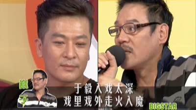 杨志刚委屈全部都靠哥哥 于毅入戏不疯魔不成活
