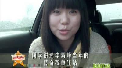 李易峰自称无聊宅男 全民校草的强势蜕变