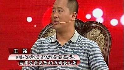 王强与40万碗爱心粥