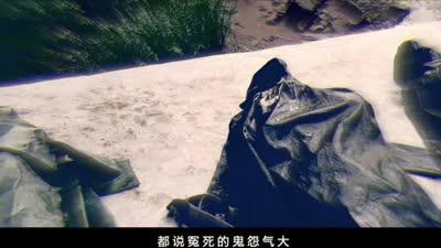 《古镇凶灵》预告片