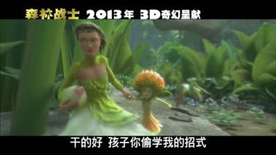 《森林战士》首支中文片段