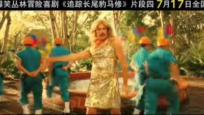 《追踪长尾豹马修》精彩片段