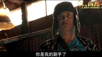 《背水一战》R级预告片