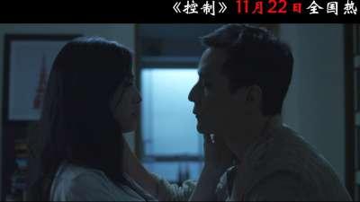 《控制》曝删减片段 吴彦祖姚晨赤身诱惑激情肉搏