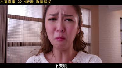 《六福喜事》先导预告 郑中基被笑精子稀(粤语版)
