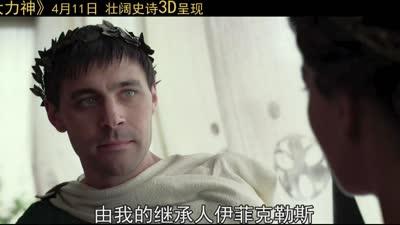 《大力神》中文海报预告齐发 正式定档4月11日内地公映