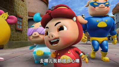 猪猪侠9 百变联盟39