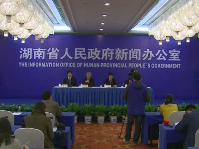湖南省移动互联网产业发展新闻发布会
