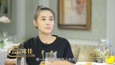 小宋佳处女表演很紧张 面试上戏练广播操