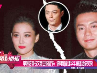 [视频]李晨好友长文反击张馨予:你劈腿霍建华牛哥还给你买房