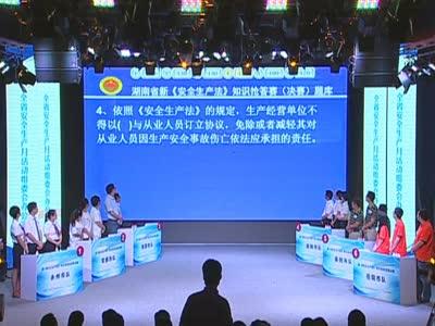湖南安全生产月活动启动仪式(上)