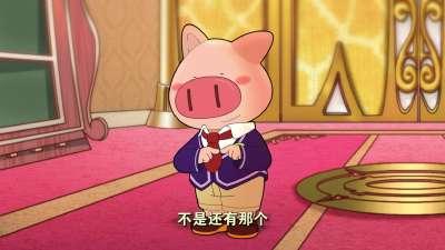 小猪班纳 第一季 27