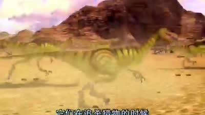 《恐龙世界》第06集