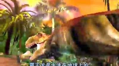 《恐龙世界》第13集