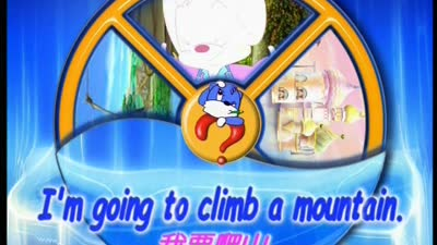 蓝猫小学英语600句21