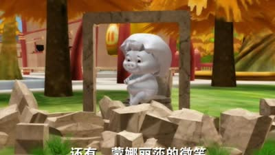 《百变猪猪侠》第009集