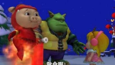 《百变猪猪侠》第033集