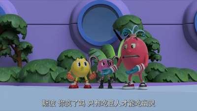 吃豆人的鬼魅历险09