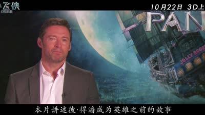 """《小飞侠:幻梦启航》""""经典重述""""版预告 观众:""""天马行空、亲子同游"""""""
