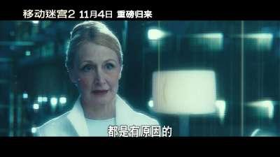 《移动迷宫2》终极预告曝光 主创录VCR感谢中国粉丝