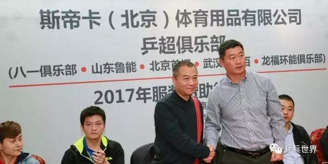 斯帝卡声明7支乒超俱乐部,樊振东签约八一乒超中国举重队展望图片