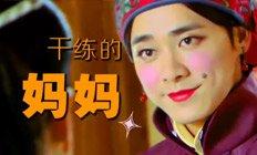 《活色生香》宣传片:李易峰爆笑化身波波女神