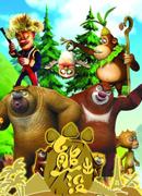 熊出没系列动画