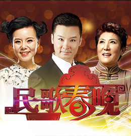 【全程】山西卫视2015民歌春晚
