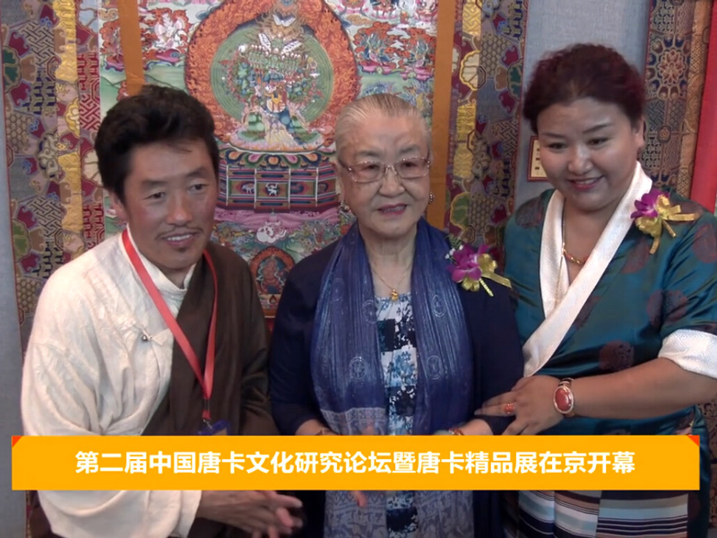 第二届唐卡文化研究论坛暨唐卡精品展在京开幕